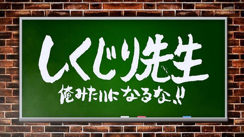 しくじり先生 俺みたいになるな!! 201207