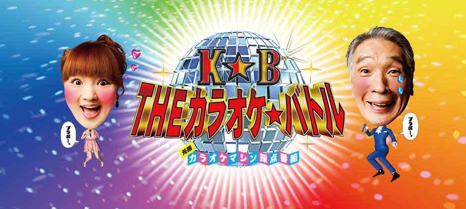 THEカラオケ★バトル210124