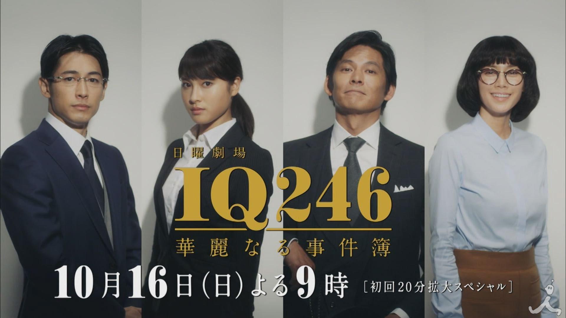 IQ246~華麗なる事件簿~ 第9話 161211