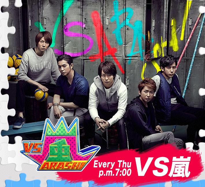 VS嵐 201015