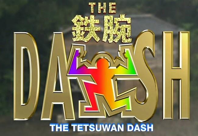 ザ!鉄腕!DASH!! 200531