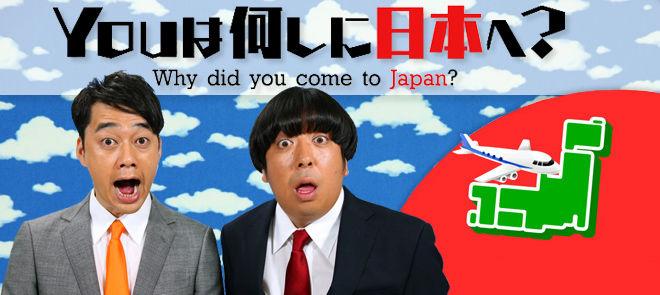 YOUは何しに日本へ? 180709