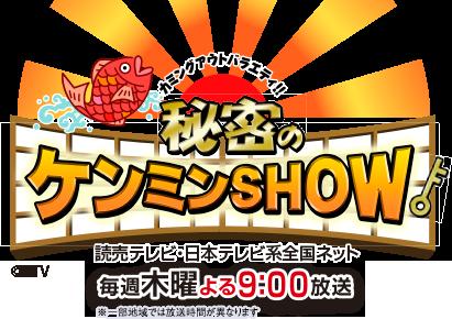 秘密のケンミンSHOW 全国秘密のシメ祭り!北海道&広島&福岡の最強シメ  190905