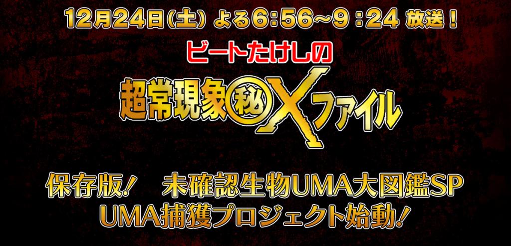 ビートたけしの超常現象(秘)Xファイル 保存版!未確認生物UMA大図鑑SP 161224