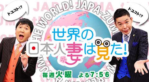世界の日本人妻は見た! 161108