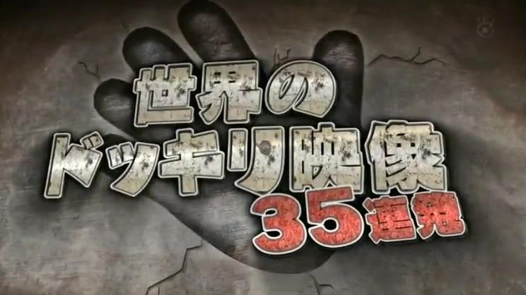 世界のいたずらドッキリ映像35連発【UFO…霊…日本ではありえない爆笑仕掛け】 161222