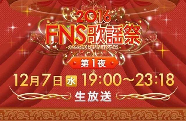 2016FNS歌謡祭 第1夜 161207