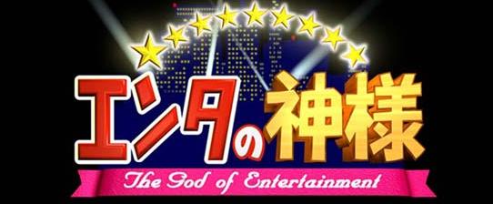 エンタの神様&有吉の壁 クリスマスイブは爆笑パーティーで盛り上がろう!SP PART1 161224