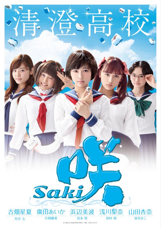 咲-Saki- 第1話 161206