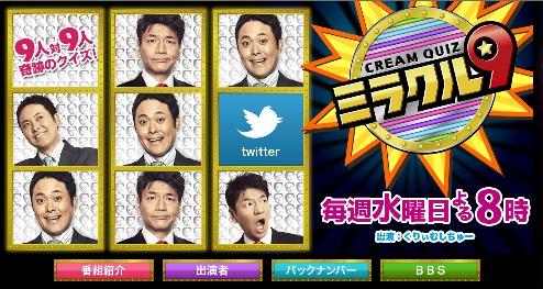 くりぃむクイズ ミラクル9  200624