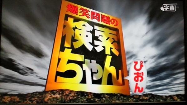 爆笑問題の検索ちゃん 芸人ちゃんネタ祭り 実力派芸人大集合スペシャル 161223