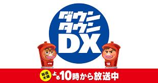 ダウンタウンDX 200312