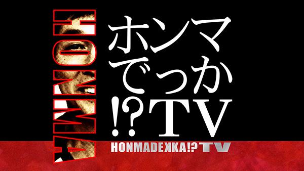 ホンマでっか!?TV 180404