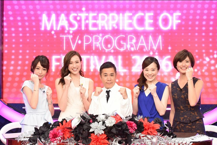 TBS人気番組大集合 テレビ殿堂入り映像祭2016 161226